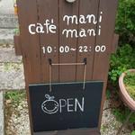カフェ マニマニ -