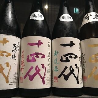 銘酒十四代を筆頭に、常時20種以上の日本酒をご用意!