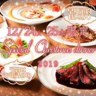 ◆◆12/24、25限定◆◆スペシャルクリスマスディナー