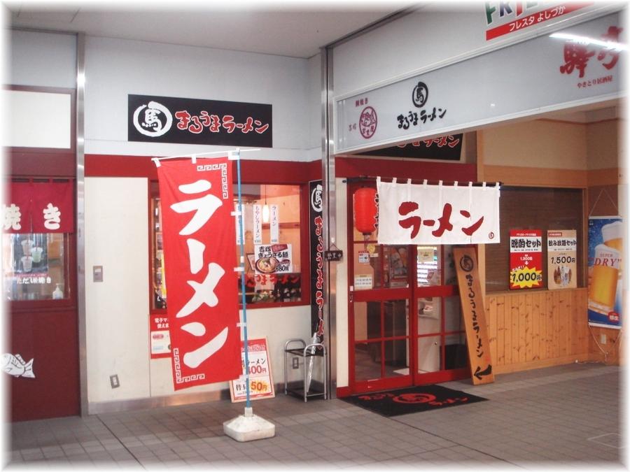 まるうまラーメン 吉塚店