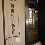 円山たいやき - ターミナルの外壁の看板