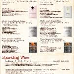 propaganda - ワインリスト