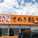 さぬき麺児 - 店舗看板