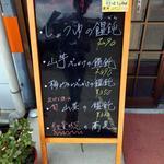 さぬき麺児 - 立て看板(おすすめ)