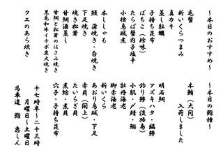 馬車道 鮨 恵しん - 令和元年10月18日現在の本日のおすすめ.鮨種です。季節やその日の仕入れにより変えさせていただいております。単品、お好みでのご注文も承っております、ぜひご利用くださいませ。