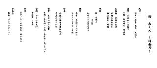 馬車道 鮨 恵しん - 令和元年10月18日現在の会席コースの一例です。季節やその日の仕入れにより変えさせていただいております。