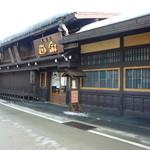 11780687 - 平瀬酒造