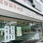 和洋菓子の店 アルビ・ちからもち - 外観