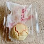 和洋菓子の店 アルビ・ちからもち - しぐれと善行ばやし