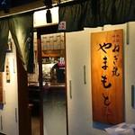 117813266 - 1910_ねぎ焼やまもと 梅田エスト店_看板