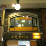 カレーの店 夕月 - お店は2階です。