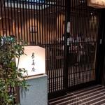 茅場町 長寿庵 - 入り口です。