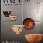 茅場町 長寿庵 - 近いからでしょうか、三井美術館のポスターが貼ってありました。