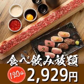 【食べ飲み放題】肉寿司食べ放題コース2929税込3222円