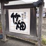 四季の馳走屋 竹畑 -