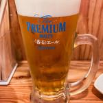 117834191 - 生ビール 神泡プレモル香るエール 200円