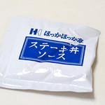 ほっかほっか亭 - ステーキ丼ソース
