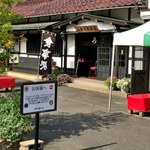 沙羅の木 茶屋 - 沙羅の木 茶屋