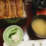 寿楽 - 『特上うな重』通常5,000円→2,500円