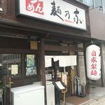 麺乃家 - 店舗外観