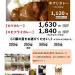 T.Bone - ステーキハウスの牛すじカレー