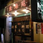 11785101 - 朝鮮料理とあります。