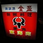 11785103 - 朝鮮料理と牛