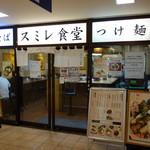 スミレ食堂 - 店舗入口