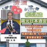 【キャンセル待ち】11/27(水)「北雪」醸造元 北雪酒造蔵元日本酒会 羽豆大代表取締役社長を迎えて