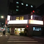 黄龍荘 - 交差点に煌めく店舗