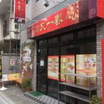 麺屋 とんちゃん - 今はこの店に変わっています。