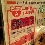 月乃ひかり亭 - 飲み放題A 90分1480円