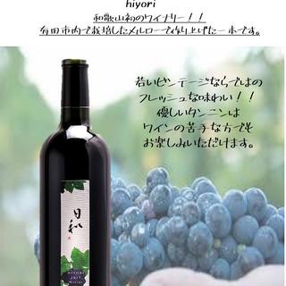 和歌山産のワイン「日和」がお楽しみいただけます!
