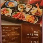 彩道 - メニュー(秋の松花堂御膳)