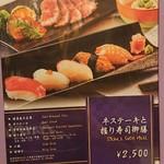彩道 - メニュー(牛ステーキと握り寿司御膳)