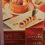 彩道 - メニュー(彩りベジタブル御膳)