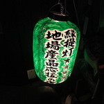 きんちゃく 江戸堀 - 緑提灯