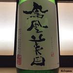 浜味屋 - 鳳凰美田 辛口純米酒 劔