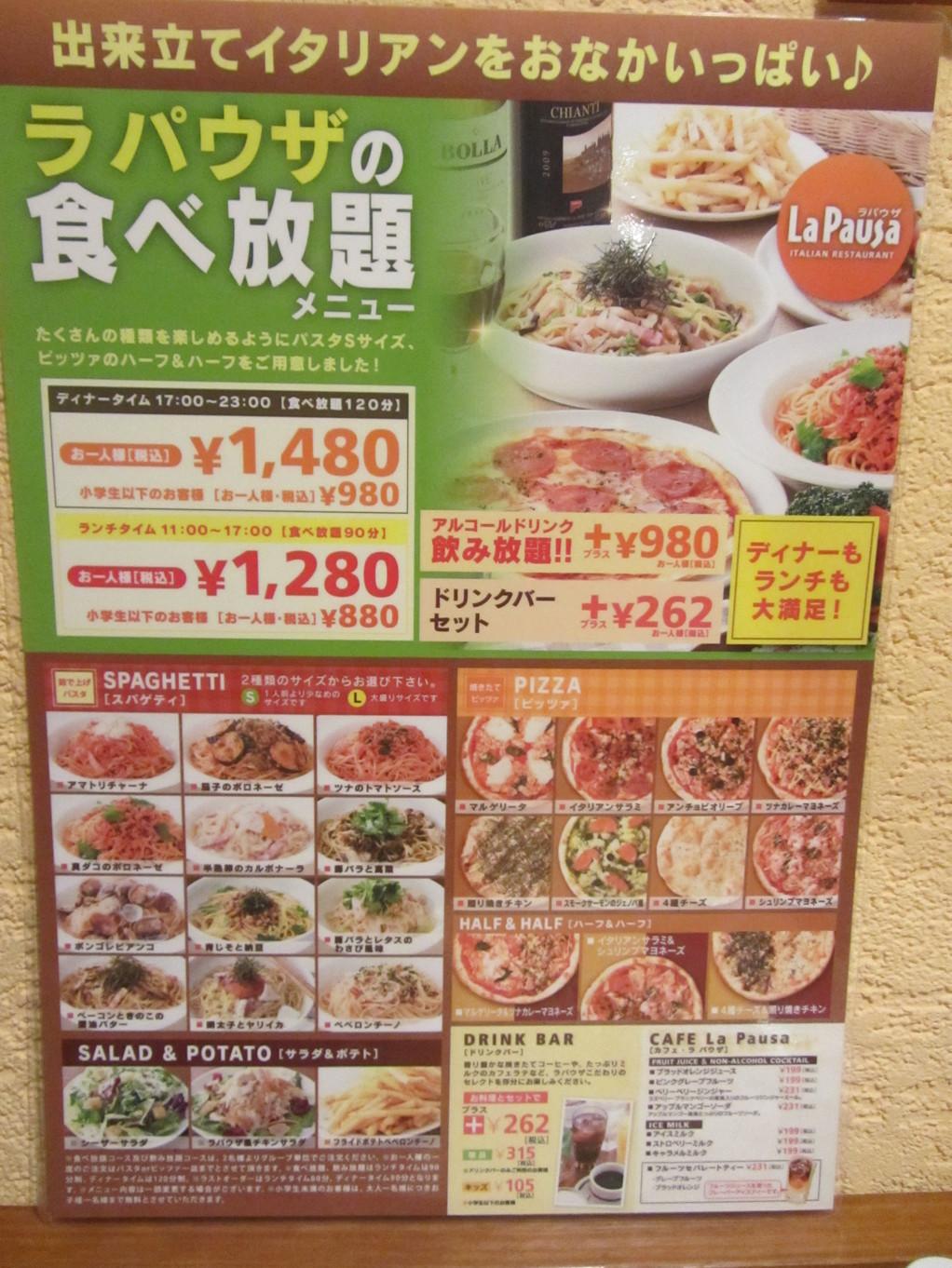 ラ・パウザ 川崎モアーズ店