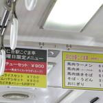 11790204 - 列車内広告