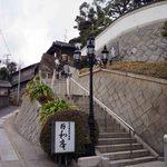 日和庵 - 日和庵の階段。足の悪い方には、ちょっとつらい。