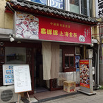 喜洋洋 上海食苑 -