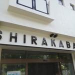 レストラン シラカバ -