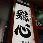 jidoriwashokukoshitsuizakayatorishin - 看板