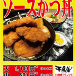 串かつ 華最善 - 料理写真:味自慢ソースかつ丼