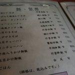 11791144 - 麺・飯類メニュー