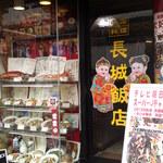 長城飯店 - 外観(2012/02)