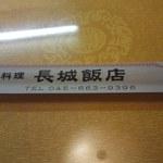 長城飯店 - 箸袋(2012/02)