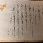 汐見 - この日の献立ですが天ぷらは記載されていませんでした。
