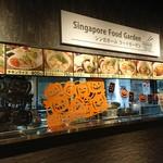 シンガポール フード ガーデン - 外観